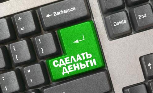 реальные-способы-заработка-в-интернете