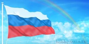 Вексиллология---флаг-Российской-Федерации