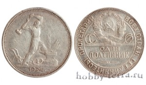 антикварная-монета-СССР