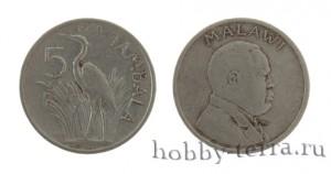 малавийская-монета-1995-г.