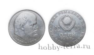 монета-Ленин-В.И.