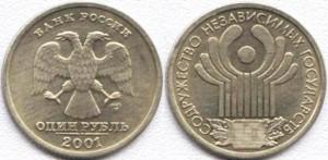 1-рубль-2001-года