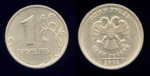 1-рубль-2003-года
