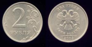 2-рубля-2003-года