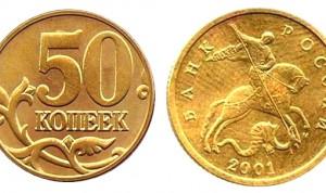 50-копеек-2001-года