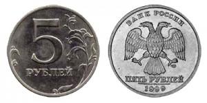 редкая-монета-5-рублей-1999-года