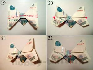 бабочка-из-банкноты-шаги-19-22