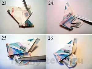 бабочка-из-банкноты-шаги-23-26