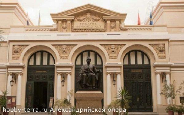 Alexandria-opera