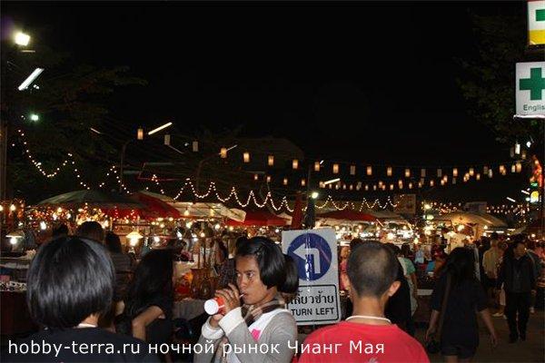 ночной рынок Чианг Мая