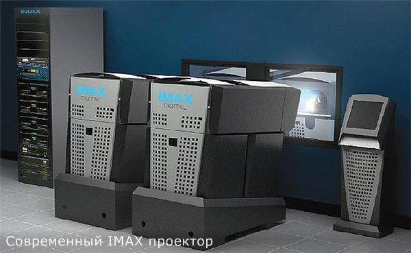 современный IMAX проектор