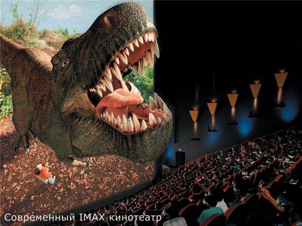 современный IMAX кинотеатр