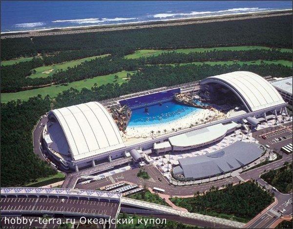 Океанский купол (Миядзаки, Япония)