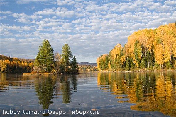 озеро Тиберкуль